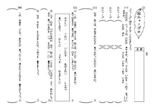 年目次 作品一覧 【光】…光村 ... : 小1 国語 プリント : プリント