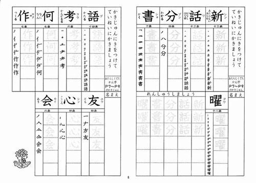 漢字 5年漢字テスト : くりかえし漢字練習プリント1 ...
